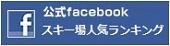 Facebookまとめ