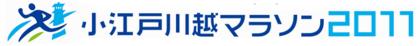 Koedomarathon_logo1