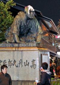 20120120224932takayamazou0120