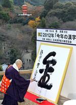 20121212222051kanji